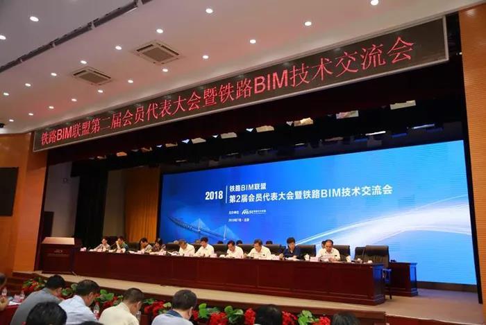 本次会议由铁路bim联盟主办,81家会员单位悉数参会.