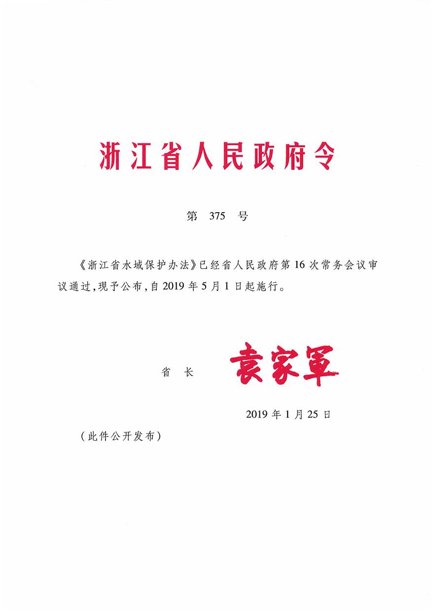 浙江省水域保护办法-1.jpg