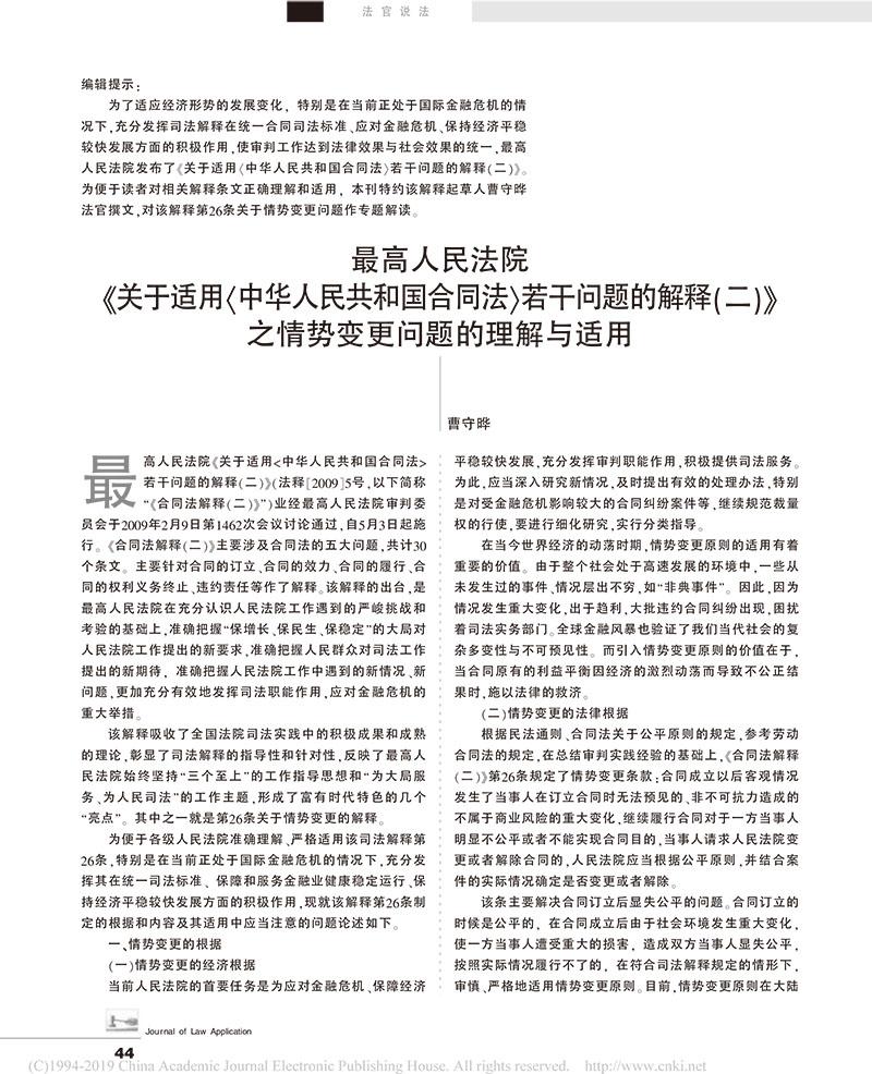 曹守晔:最高法院合同法二司法解释之情势变更问题的理解与适用-1.jpg