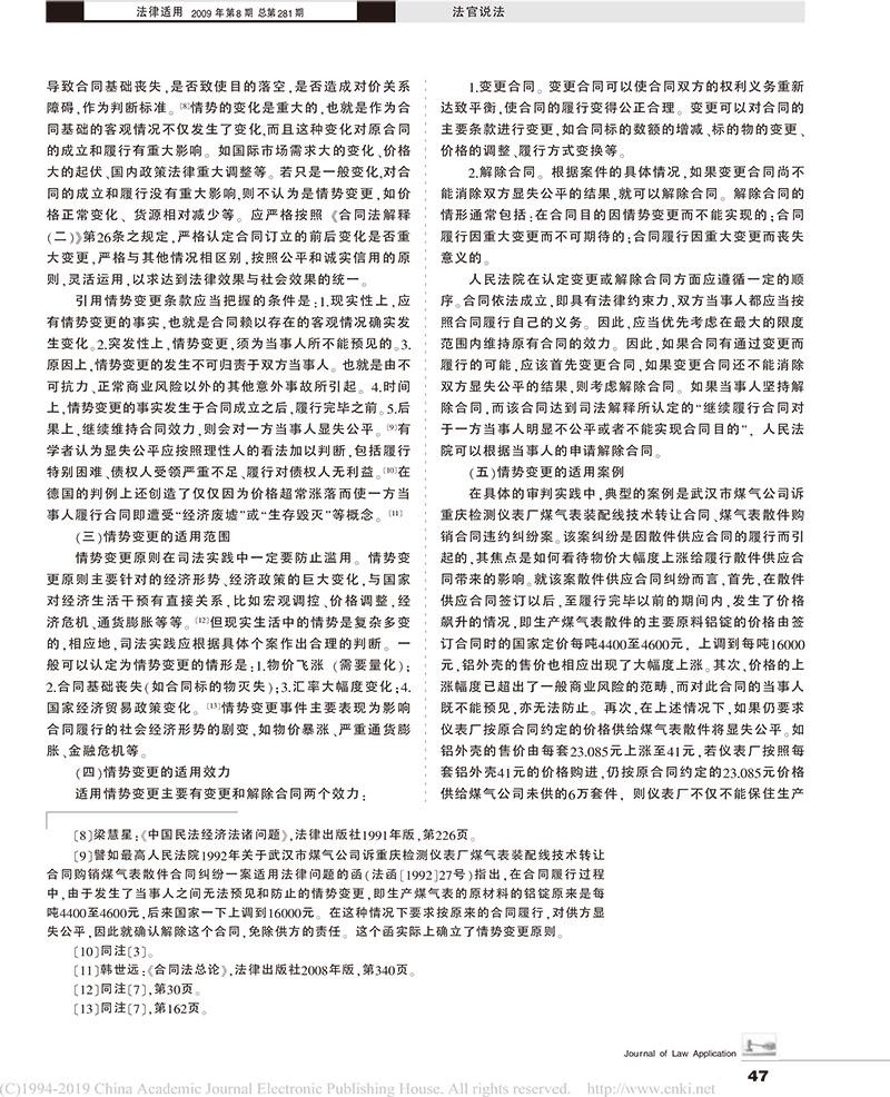 曹守晔:最高法院合同法二司法解释之情势变更问题的理解与适用-4.jpg