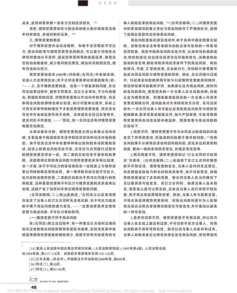 曹守晔:最高法院合同法二司法解释之情势变更问题的理解与适用-5.jpg