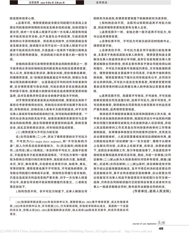 曹守晔:最高法院合同法二司法解释之情势变更问题的理解与适用-6.jpg