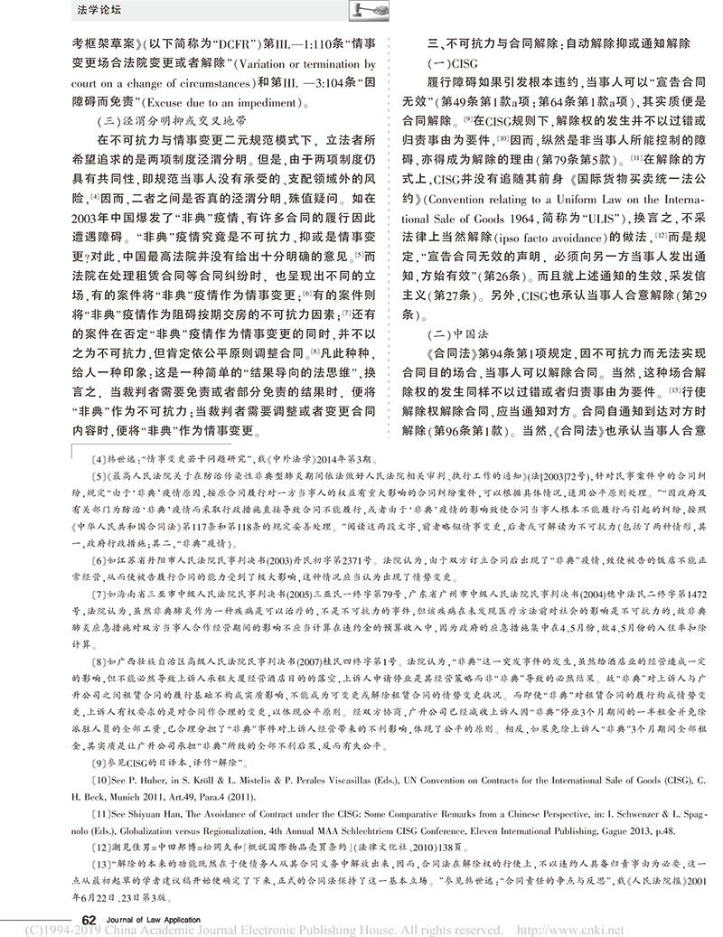 韩世远:不可抗力情事变更与合同解除-2.jpg