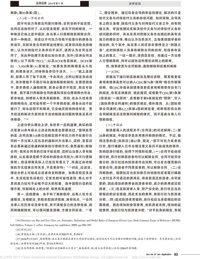 韩世远:不可抗力情事变更与合同解除-3.jpg
