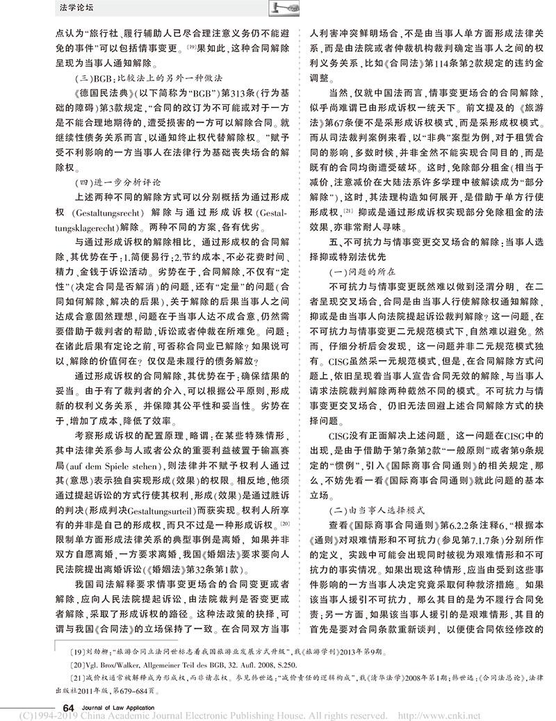 韩世远:不可抗力情事变更与合同解除-4.jpg