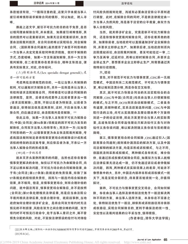韩世远:不可抗力情事变更与合同解除-5.jpg