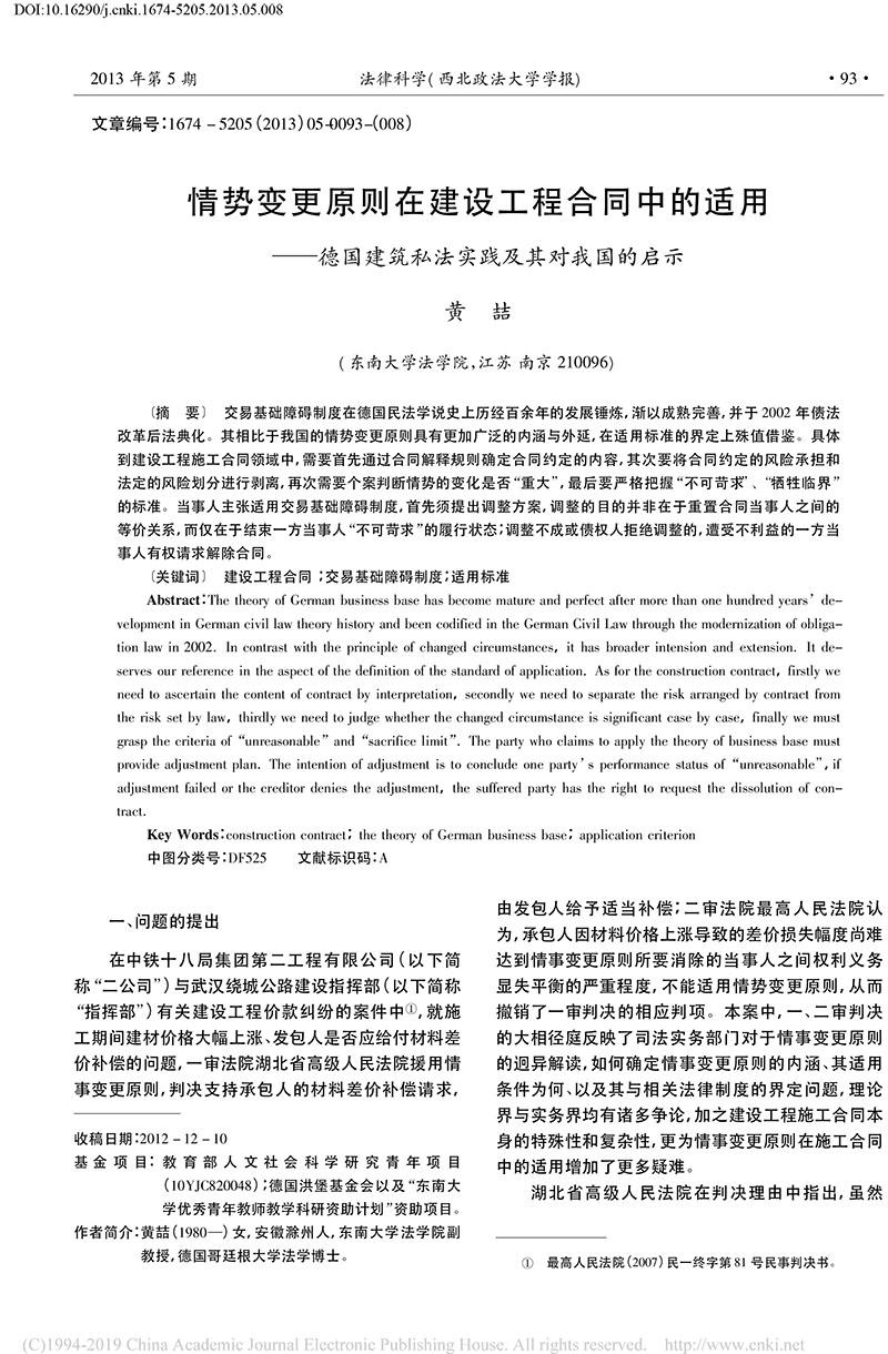 黄喆:情势变更原则在建设工程合同中的适用_德国建筑私法实践及其对我国的启示-1.jpg