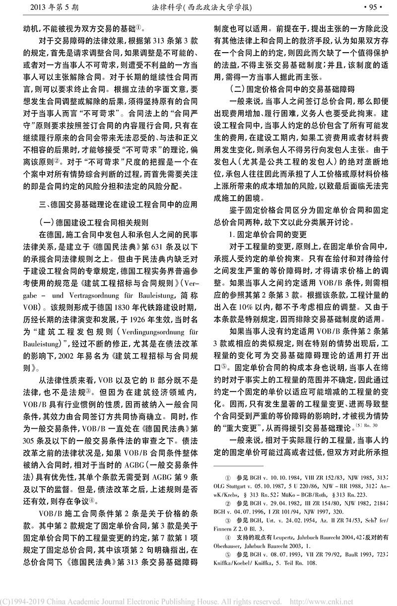 黄喆:情势变更原则在建设工程合同中的适用_德国建筑私法实践及其对我国的启示-3.jpg