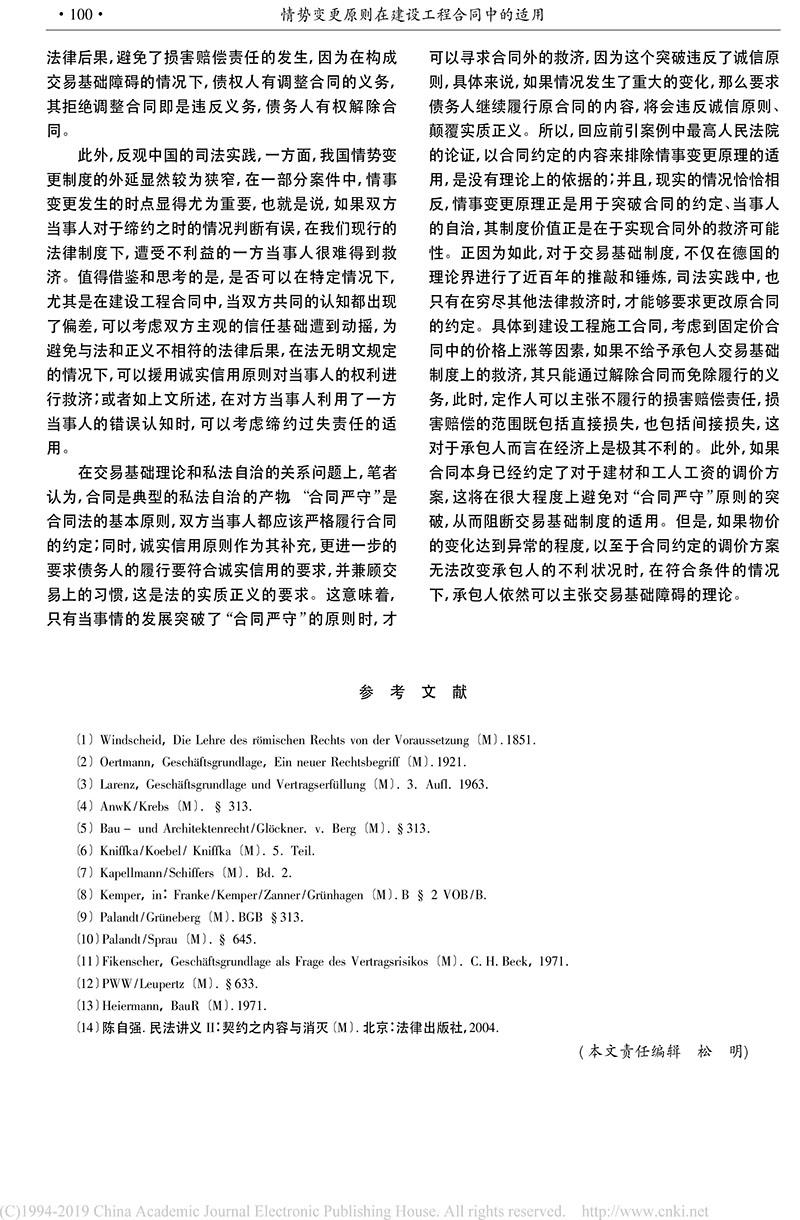 黄喆:情势变更原则在建设工程合同中的适用_德国建筑私法实践及其对我国的启示-8.jpg
