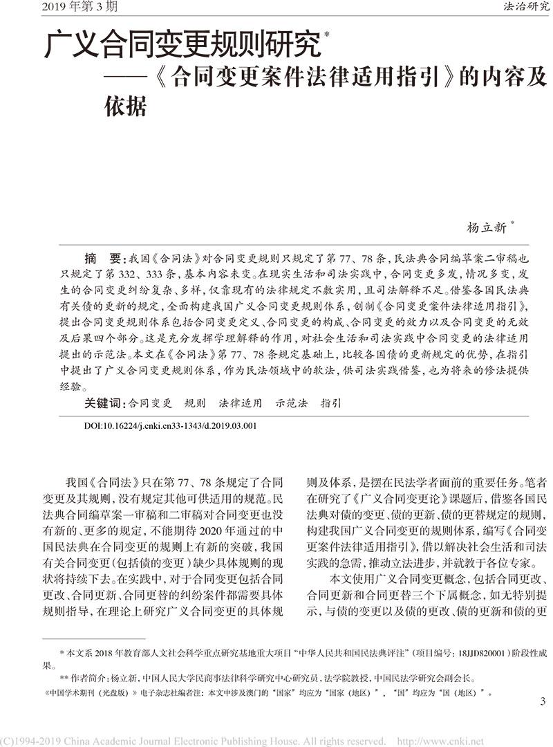 杨立新:广义合同变更规则研究_合同变更案件法律适用指引的内容及依据-1.jpg