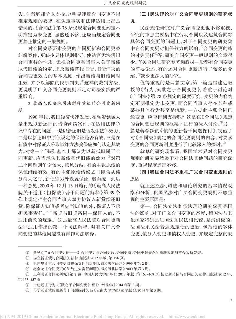 杨立新:广义合同变更规则研究_合同变更案件法律适用指引的内容及依据-3.jpg
