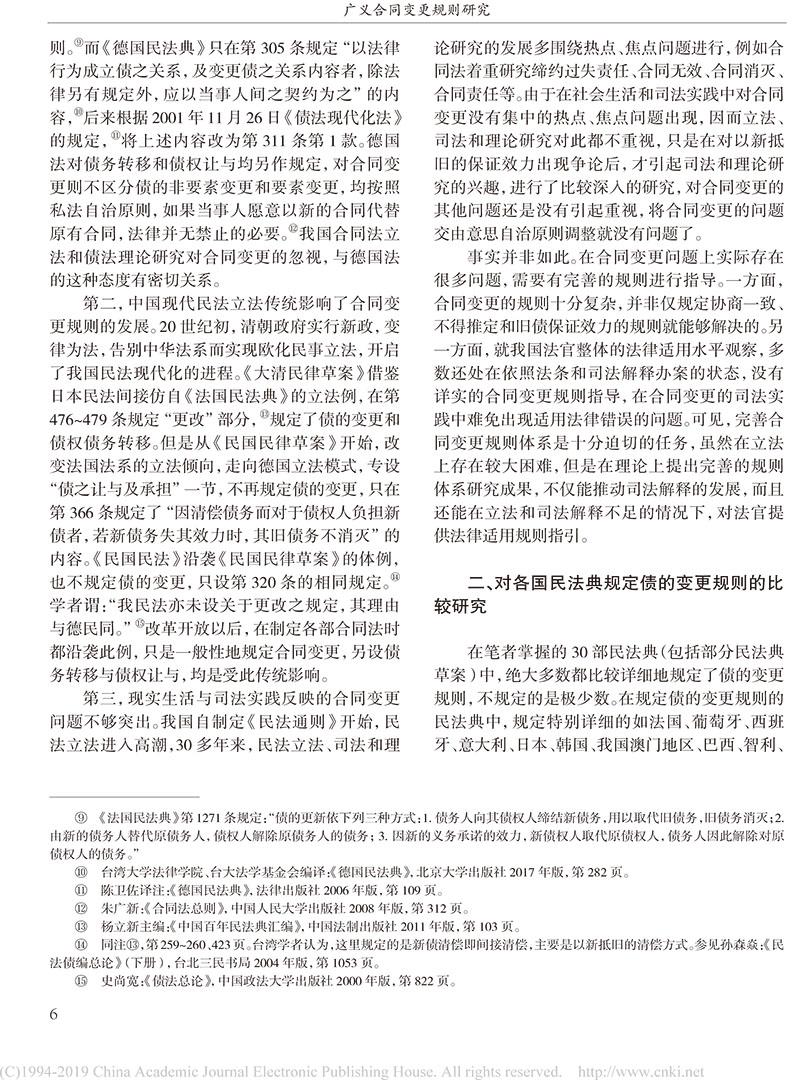 杨立新:广义合同变更规则研究_合同变更案件法律适用指引的内容及依据-4.jpg