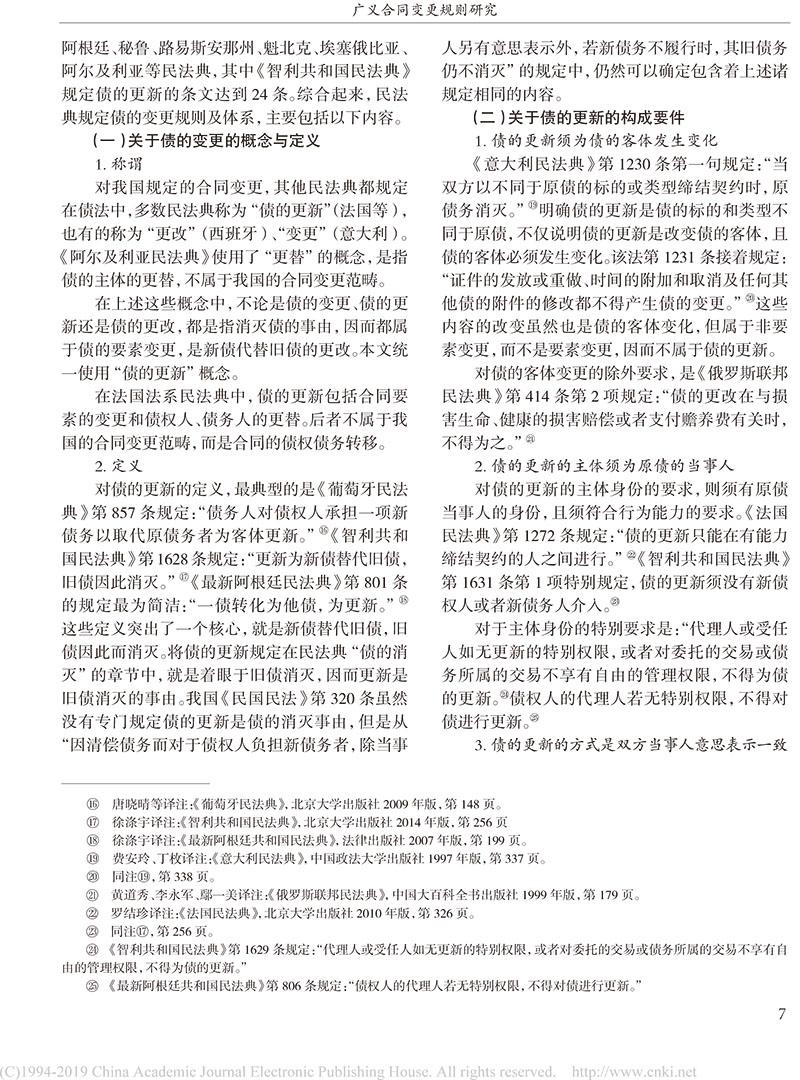 杨立新:广义合同变更规则研究_合同变更案件法律适用指引的内容及依据-5.jpg