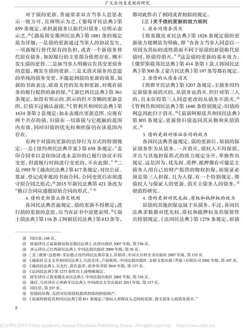 杨立新:广义合同变更规则研究_合同变更案件法律适用指引的内容及依据-6.jpg