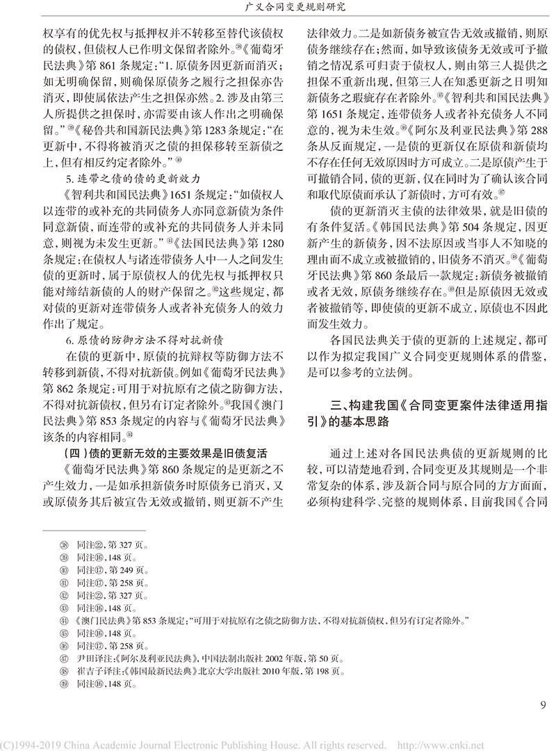 杨立新:广义合同变更规则研究_合同变更案件法律适用指引的内容及依据-7.jpg