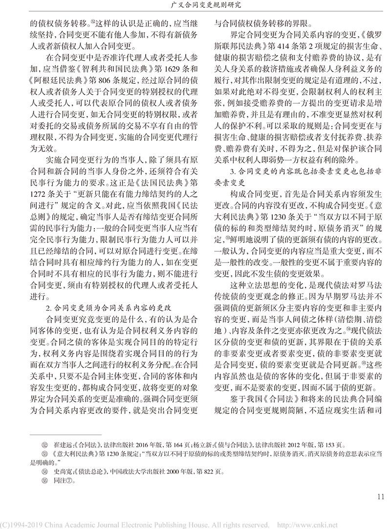 杨立新:广义合同变更规则研究_合同变更案件法律适用指引的内容及依据-9.jpg
