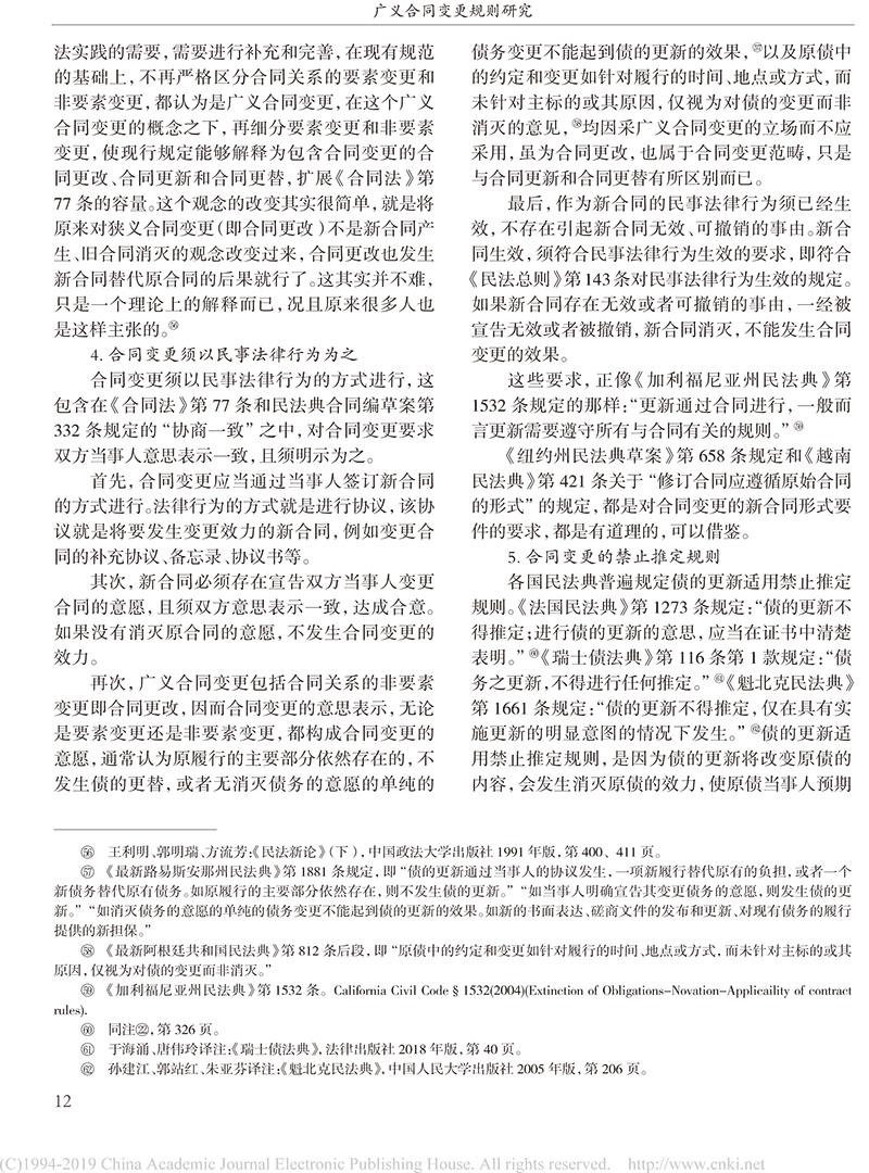 杨立新:广义合同变更规则研究_合同变更案件法律适用指引的内容及依据-10.jpg