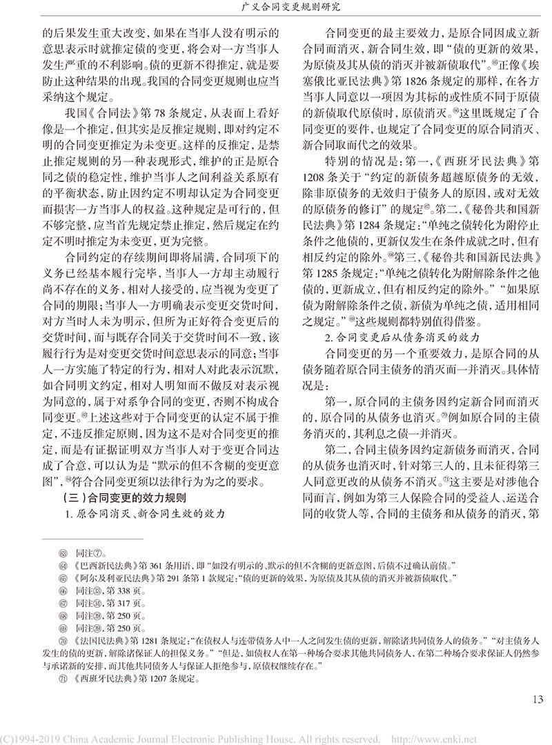 杨立新:广义合同变更规则研究_合同变更案件法律适用指引的内容及依据-11.jpg
