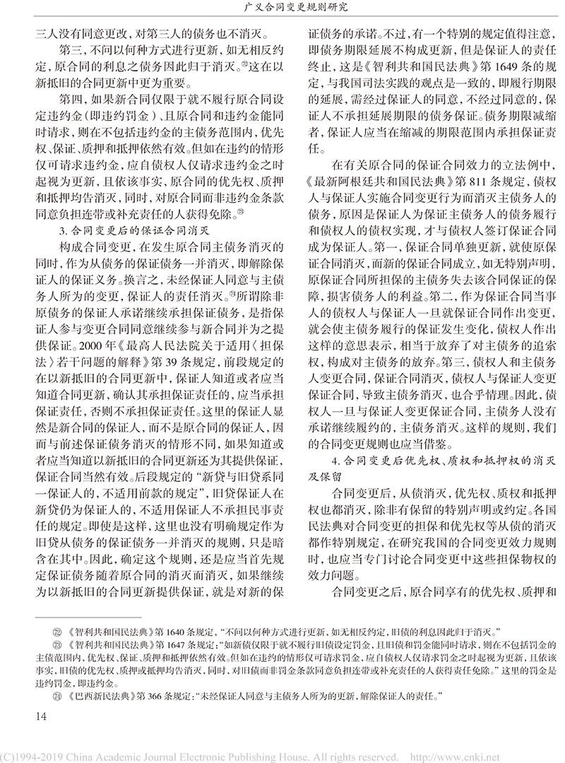 杨立新:广义合同变更规则研究_合同变更案件法律适用指引的内容及依据-12.jpg