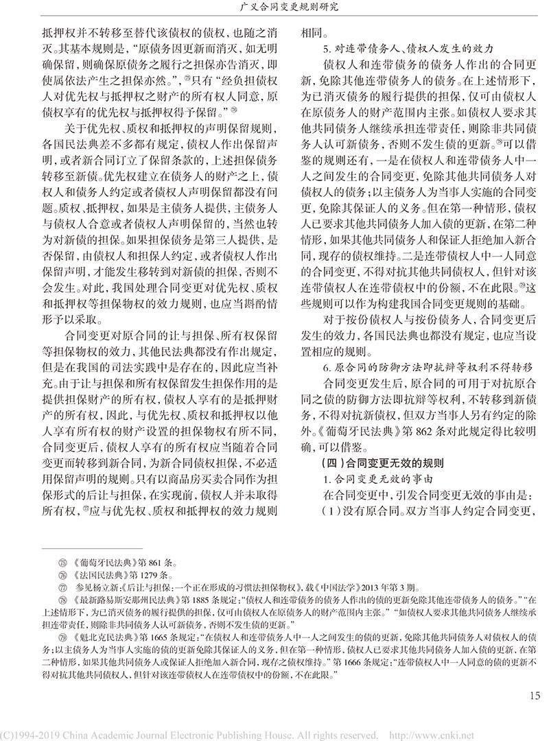 杨立新:广义合同变更规则研究_合同变更案件法律适用指引的内容及依据-13.jpg