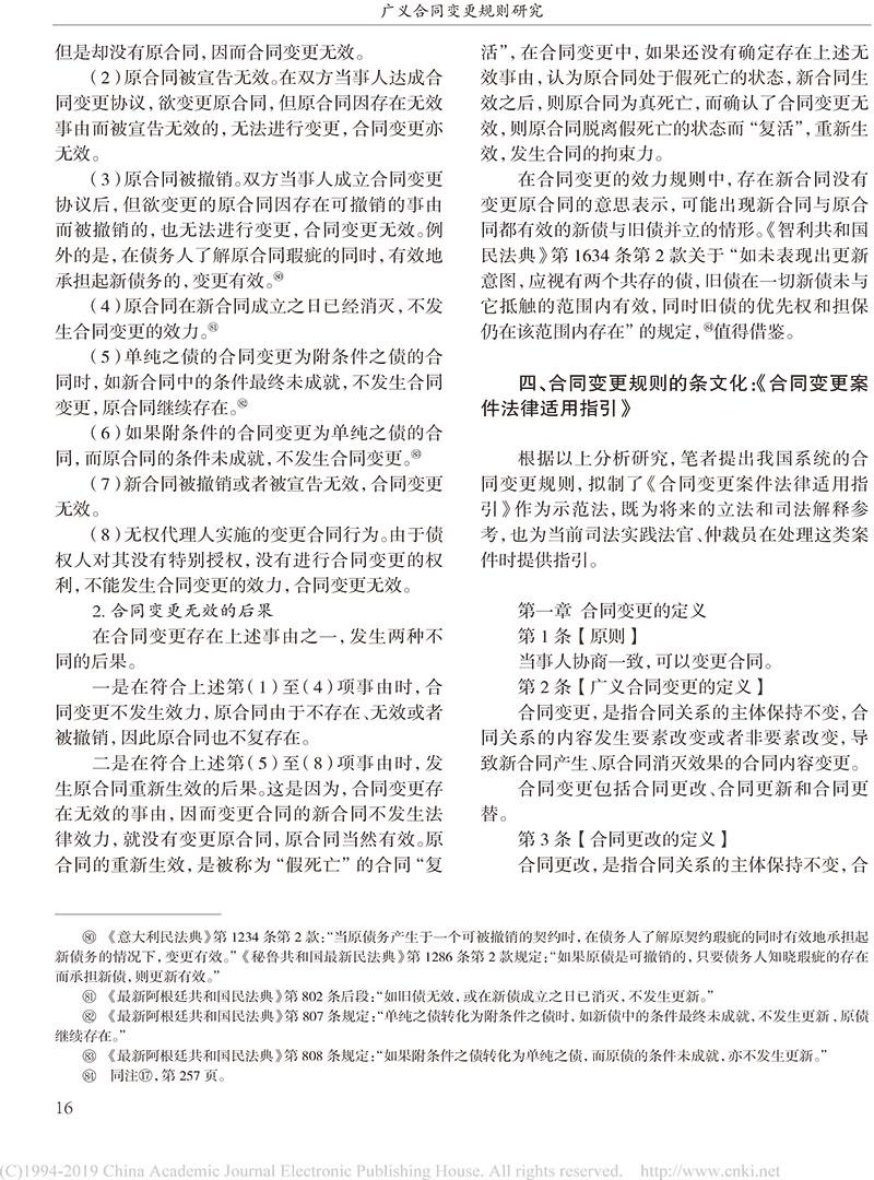 杨立新:广义合同变更规则研究_合同变更案件法律适用指引的内容及依据-14.jpg