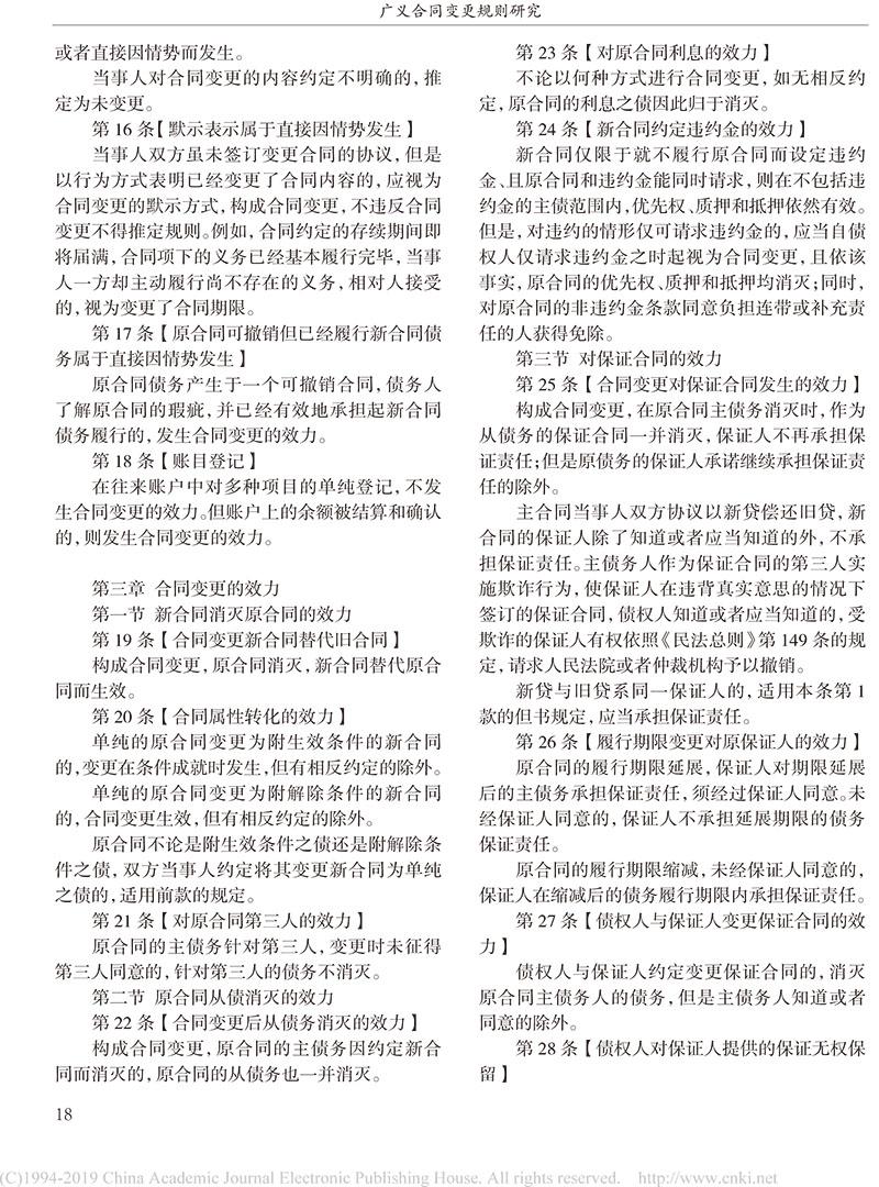 杨立新:广义合同变更规则研究_合同变更案件法律适用指引的内容及依据-16.jpg