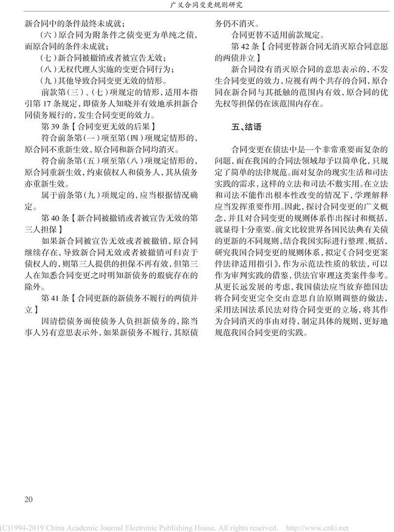 杨立新:广义合同变更规则研究_合同变更案件法律适用指引的内容及依据-18.jpg