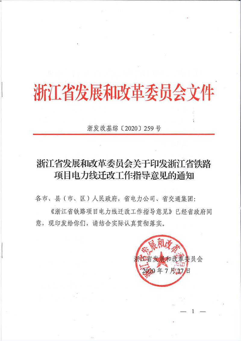 关于印发浙江省铁路项目电力线迁改工作指导意见的通知(浙发改基综[2020]259号)-1.jpg