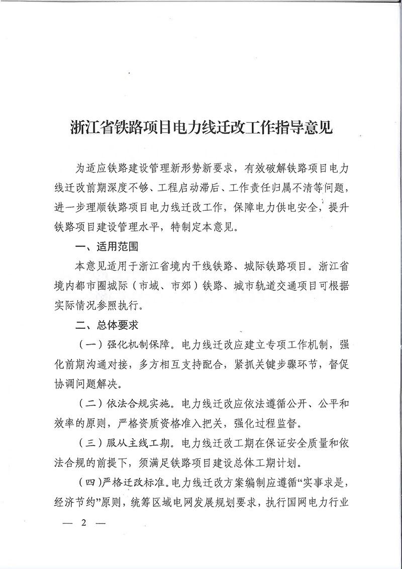 关于印发浙江省铁路项目电力线迁改工作指导意见的通知(浙发改基综[2020]259号)-2.jpg
