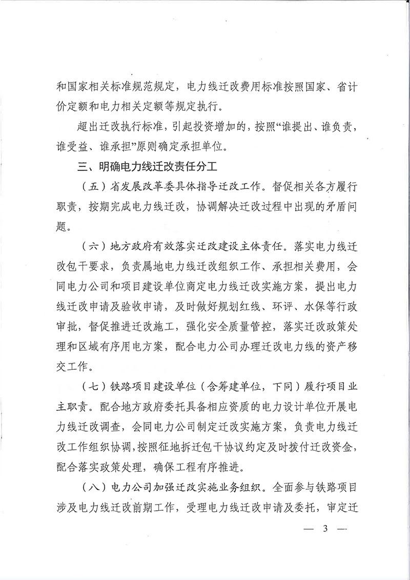 关于印发浙江省铁路项目电力线迁改工作指导意见的通知(浙发改基综[2020]259号)-3.jpg