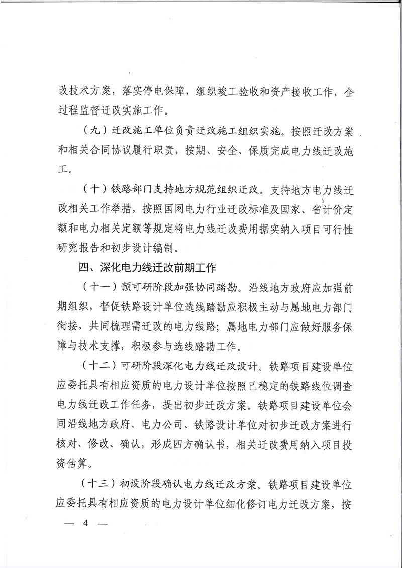 关于印发浙江省铁路项目电力线迁改工作指导意见的通知(浙发改基综[2020]259号)-4.jpg