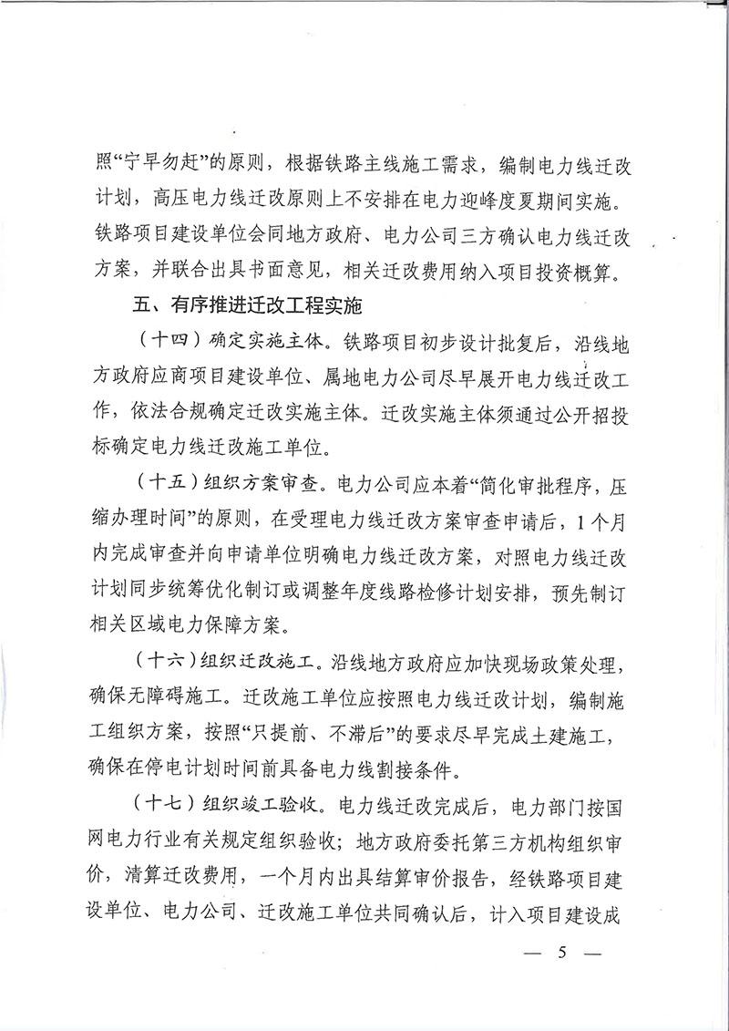 关于印发浙江省铁路项目电力线迁改工作指导意见的通知(浙发改基综[2020]259号)-5.jpg