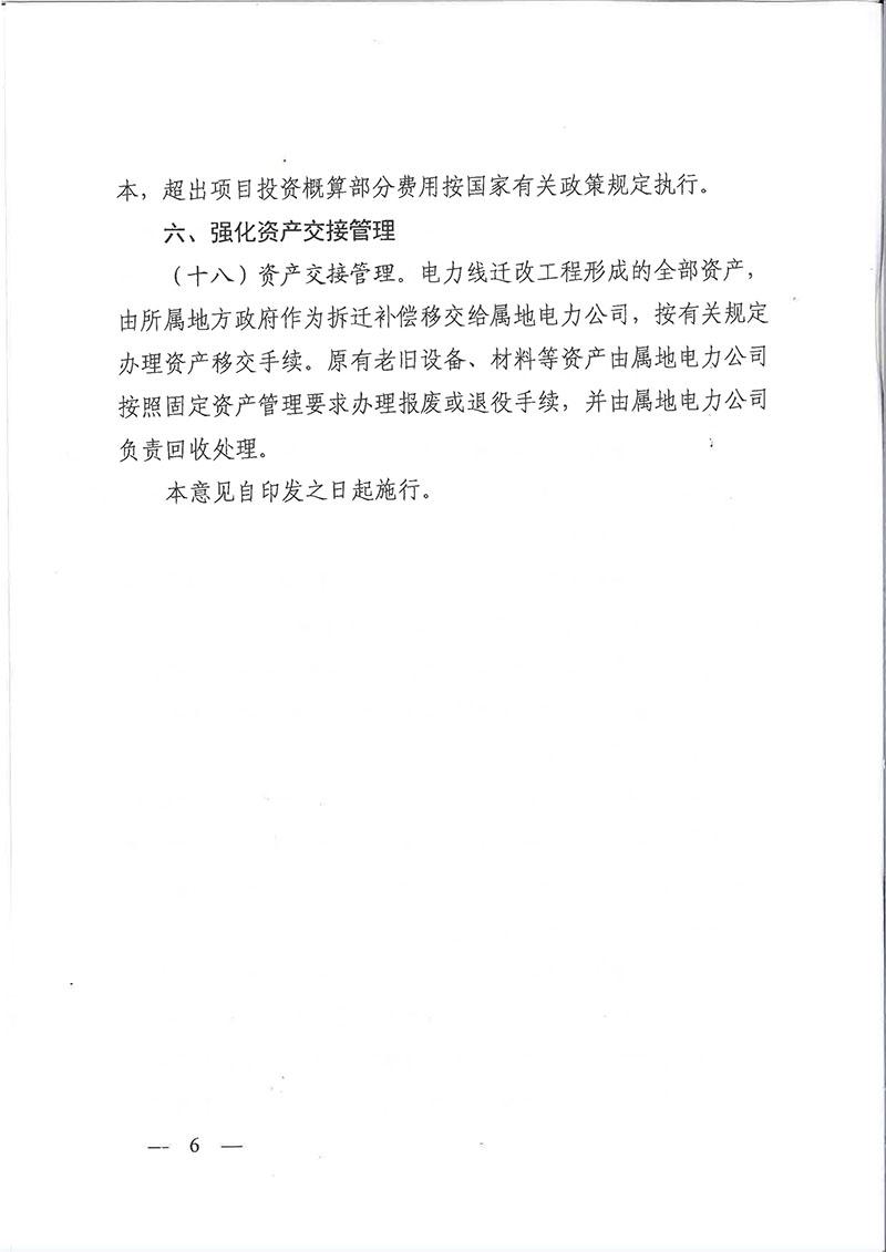 关于印发浙江省铁路项目电力线迁改工作指导意见的通知(浙发改基综[2020]259号)-6.jpg