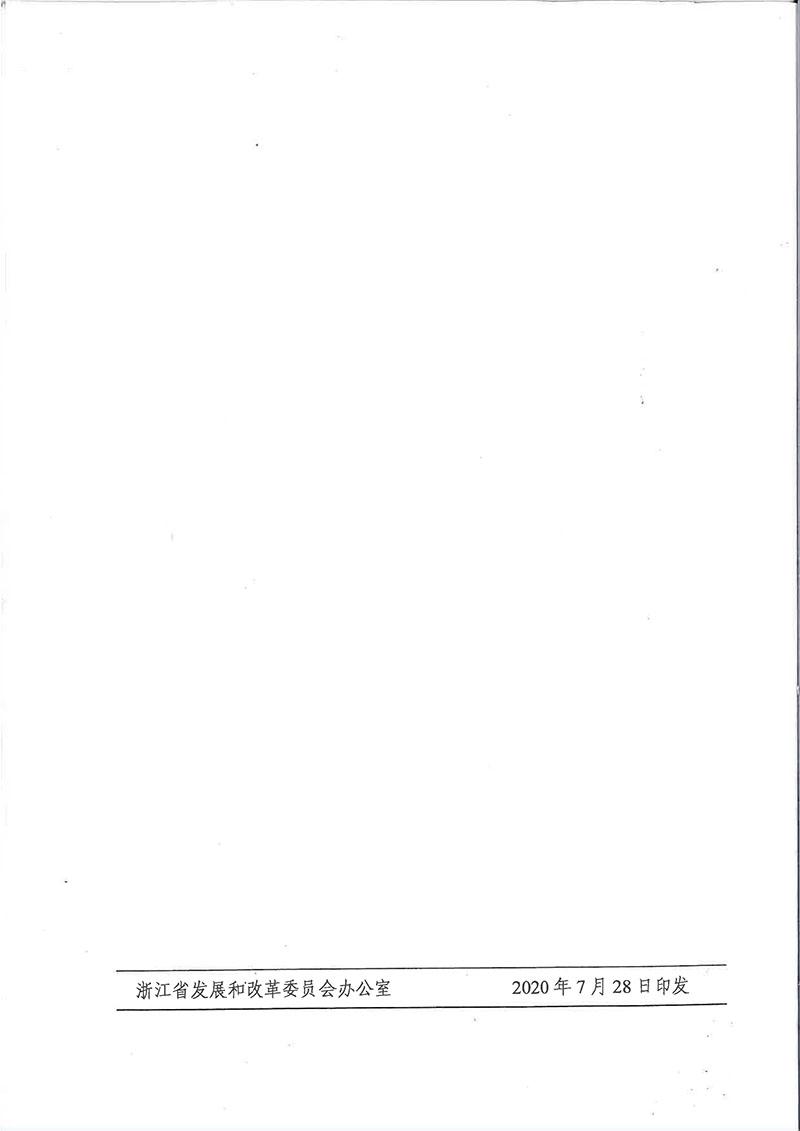 关于印发浙江省铁路项目电力线迁改工作指导意见的通知(浙发改基综[2020]259号)-7.jpg
